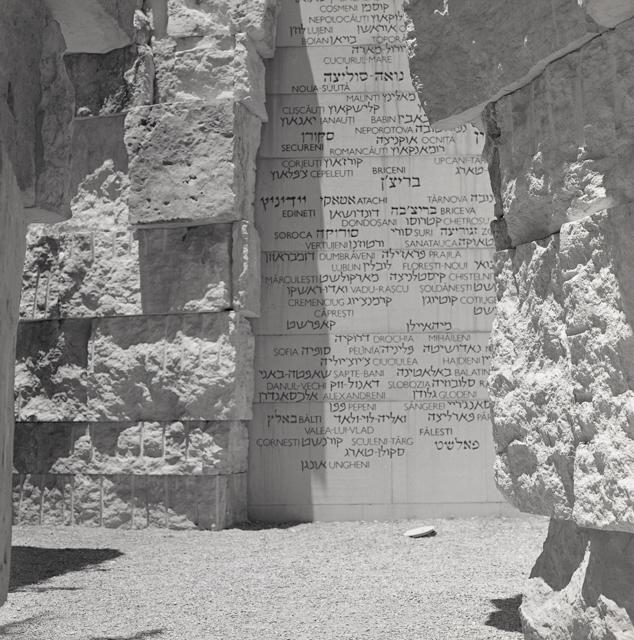 Yad Vashem-051